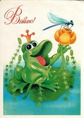 Ширяева Н,90г;280тыс,ч (odalia21) Tags: 1990г ширяеван лягушка стрекоза украина