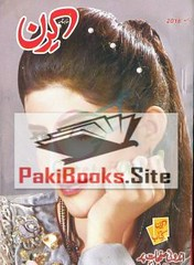 Kiran Digest December 2018 Free Download (pakibooks) Tags: digests magazines free urdu digest hawaein rukh badal gaein episode 14 by nighat abdullah kiran december 2018 latest monthly sagar kinare 2 umme taifoor shabnam ki sehr 9 chouhdry women کرن ڈائجسٹ دسمبر2018