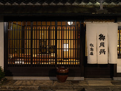 Evening shop (Tim Ravenscroft) Tags: shop evening architecture kyoto japan hasselblad hasselbladx1d happyplanet asiafavorites