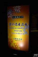 20181119-20-57-34-ILCE-7RM3-FE 16-35mm F2.8 GM (eggry) Tags: japan kyoto nijocastle flowerbynaked