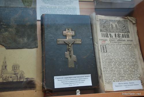 Краєзнавчий музей міста Олександрія 110 InterNetri Ukraine