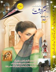 Sarguzasht Digest January 2019 Free Download (Anas Akram) Tags: urdu digests magazines free digest latest sarguzasht monthly 2019 jan january سرگزشت ڈائجسٹ جنوری