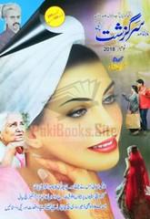 Sarguzasht Digest November 2018 Free Download (Anas Akram) Tags: urdu digests magazines latest sarguzasht digest monthly november 2018