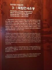 "korea-2014-seodoemun-prison-img_2350_14645613521_o_41803432364_o • <a style=""font-size:0.8em;"" href=""http://www.flickr.com/photos/109120354@N07/45266286125/"" target=""_blank"">View on Flickr</a>"