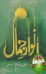 Anwaar-e-Jamal by Ahmed Nadeem Qasmi Read Online and Free Download (pakibooks) Tags: poetry books ahmed nadeem qasmi anwaarejamal by novel latest urdu انوارِ جمال از احمد ندیم قاسمی