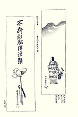 Left – sacred lotus (Japanese Flower and Bird Art) Tags: flower sacred lotus nelumbo nucifera nelumbonaceae hoitsu sakai rinpa picture book japan japanese art readercollection