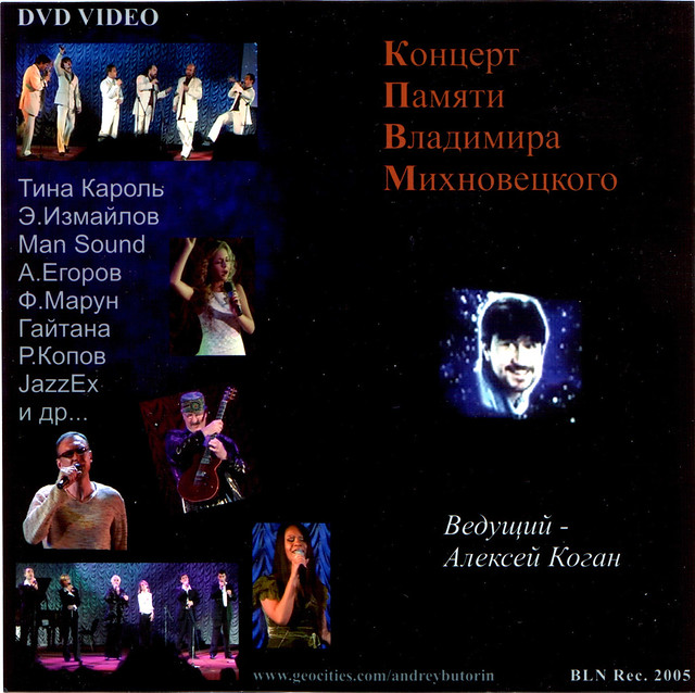 DVD 2005 - Man Sound