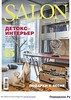 Salon-interior №3 2018