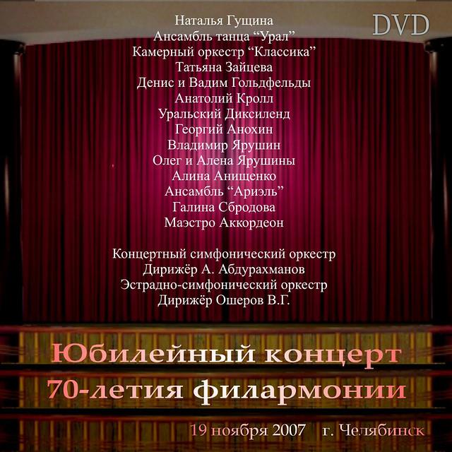 DVD Юбилей Челябинской филармонии 2007г.