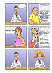 Пацієнти (Alla Popkova) Tags: поликлиника больница больной врач геморой геморрой доктор комикс комікс лечение лікар лікарня лікування неадекват пациент пацієнт поліклініка прием прийом простата простатит таблетки хворий