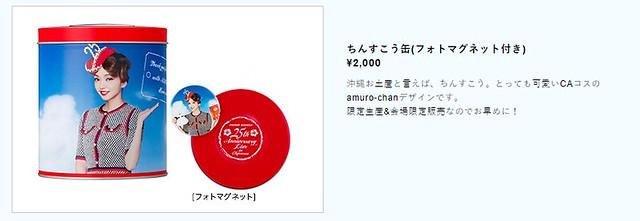 沖繩糖果罐