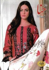 Hina Digest November 2018 Free Download (pakibooks) Tags: digests magazines hina 2018 digest november latest monthly حنا ڈائجسٹ نومبر2018