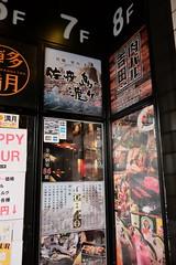 佐渡島へ渡れ 上野店 (HAMACHI!) Tags: tokyo 2018 japan ueno oysterbar diningrestaurant izakaya 佐渡島へ渡れ上野店