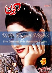 Kiran Digest December 2018 Free Download (Anas Akram) Tags: urdu digests magazines kiran december 2018 digest latest monthly women