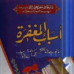 Asbab ul Maghfirat by Muhammad Amir Awan Download PDF (urdu-novels) Tags: urdu novels urdunovelsorg asbab ul maghfirat by muhammad amir awan download pdf