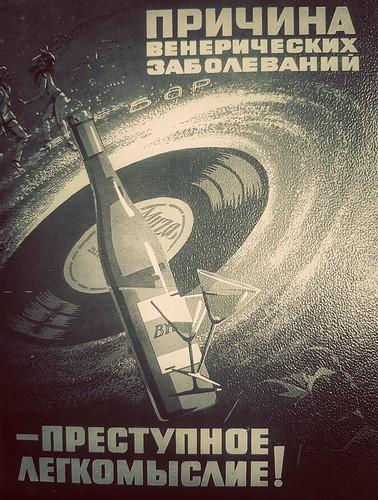Soviet poster, 1970 ©  Sergei F