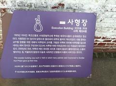 "korea-2014-seodaemun-prison-history-hallimg_4850_14649022125_o_42141353831_o • <a style=""font-size:0.8em;"" href=""http://www.flickr.com/photos/109120354@N07/46128014032/"" target=""_blank"">View on Flickr</a>"
