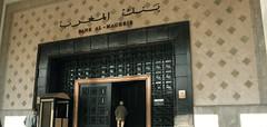 Concours Bank Al Maghrib (10 Postes) (dreamjobma) Tags: 122018 a la une audit interne et contrôle de gestion bank al maghrib emploi recrutement banques assurances chauffeurs conducteurs public finance comptabilité informatique it ingénieurs rabat recrute