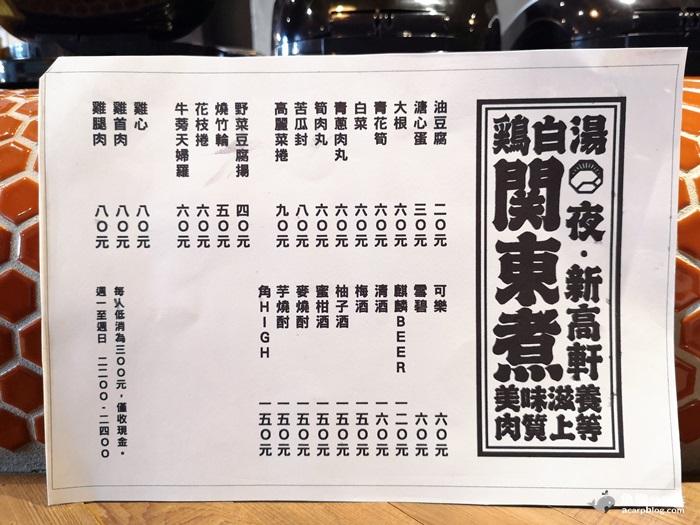 【台北大安】新高軒咖哩│忠孝復興排隊名店│東區美食 @魚樂分享誌