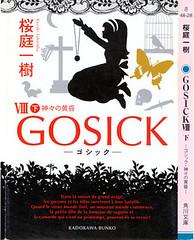 GOSICK 画像