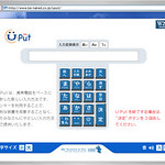 """株式会社ビー・ネイキッド """"U-put""""の写真"""