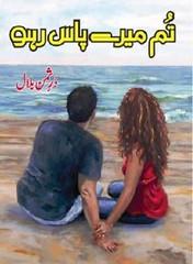 Tum Mere Pass Raho Episode 1 By Durre Saman Bilal (Anas Akram) Tags: serial novels durre saman bilal tum mere pass raho episode 1 by تم میرے پاس ہو از دُرِثمن بلال قسط نمبر