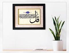 بِسْمِ اللهِ الرَّحْمٰنِ الرَّحِيْم قُلْ هُوَ اللَّهُ أَحَدٌ (١) اللَّهُ الصَّمَدُ (٢) لَمْ يَلِدْ وَلَمْ يُولَدْ (٣) وَلَمْ يَكُن لَّهُ كُفُوًا أَحَدٌ #SurahIkhlas #Islam #JummahMubarak #Friday #Calligraphy #Artistic #Painting #Plants #Life #Love (Gillaniez) Tags: surahikhlas islam jummahmubarak friday calligraphy artistic painting plants life love
