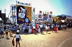 Junior high#1 annual field day, Takefu city, Fukui-ken (anthroview) Tags: 915 takefu echizenshi echizencity hokuriku fukuiken fukuiprefecture reihoku ruraljapan slidescan scannedslides 35mm daiichichugakkou takefu1juniorhighschool fieldday undokai
