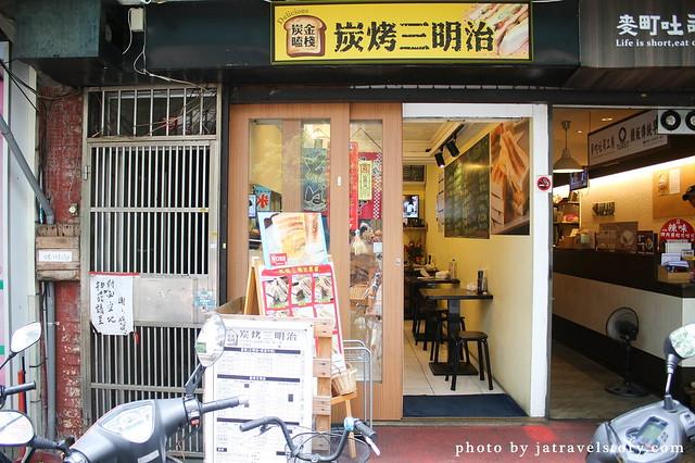 炭金嗑棧 炭烤三明治40元起,紫地瓜三明治有特色!【捷運南京復興】 @J&A的旅行