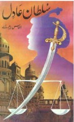 Sultan Adil By Almas MA Free Download (Anas Akram) Tags: urdu novels pdf almas ma sultan adil by