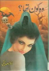 Woh Kon Tha Novel By Anwar Siddiqui Free Download (Anas Akram) Tags: urdu novels pdf anwar siddiqui woh kon tha novel by