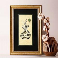 بِسْمِ اللهِ الرَّحْمٰنِ الرَّحِيْم لا حَوْلَ وَلا قُوَّةَ إِلا بِالله #LaaHawlaWaLaaQuwwataillaBillah #JummahMubarak #Friday #Islamicart #Calligraphy #Artistic #Painting #Wall #Frame #CottonFlower #Click #Life #Love (Gillaniez) Tags: laahawlawalaaquwwataillabillah jummahmubarak friday islamicart calligraphy artistic painting wall frame cottonflower click life love