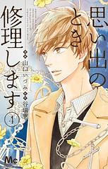 漫画    思い出のとき修理します 第01-04巻 Omoide no Toki Shuri Shimasu