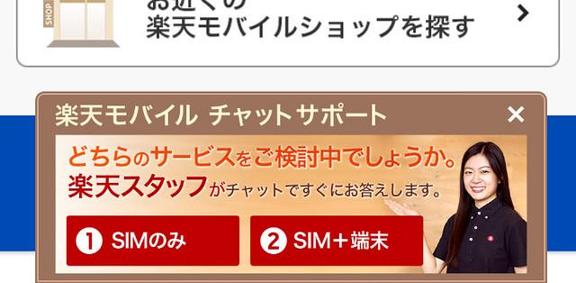 楽天モバイルチャットサポート開始(新規ユーザー)の画面