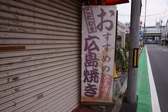 20181112_RX_00166 (NAMARA EXPRESS) Tags: street sign shop signboard daytime autumn fall cloudy outdoor color landscape toyonaka osaka japan sony rx0 dscrx0 carlzeiss tessar t 424 namaraexp