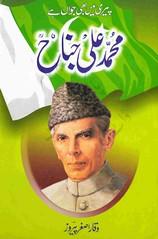 Muhammad Ali Jinnah by Waqar Asghar Peroz Download PDF (urdu-novels) Tags: urdu novels urdunovelsorg muhammad ali jinnah by waqar asghar peroz download pdf