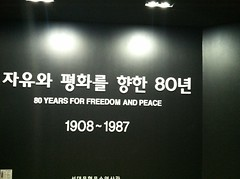 """korea-2014-seodaemun-prison-history-hall-img_4824_14646829214_o_42094675812_o • <a style=""""font-size:0.8em;"""" href=""""http://www.flickr.com/photos/109120354@N07/45266295575/"""" target=""""_blank"""">View on Flickr</a>"""