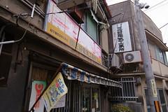 20181112_RX_00213 (NAMARA EXPRESS) Tags: street house shop sign signboard daytime autumn fall cloudy outdoor color landscape toyonaka osaka japan sony rx0 dscrx0 carlzeiss tessar t 424 namaraexp