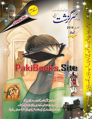 Sarguzasht Digest January 2019 PDF Free Download (pakibooks) Tags: sarguzasht digest january 2019 pdf free download