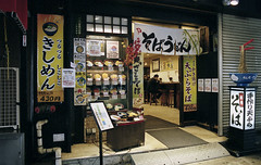 Tokyo restaurant (Manuel Goncalves) Tags: tokyo kodakportra400 japan nikonn90s nikkor28mm 35mmcolourfilm 35mmfilm street restaurant food epsonv500scanner