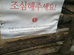 """village-korea-img_4509_14649048565_o_40180720250_o • <a style=""""font-size:0.8em;"""" href=""""http://www.flickr.com/photos/109120354@N07/31239815397/"""" target=""""_blank"""">View on Flickr</a>"""