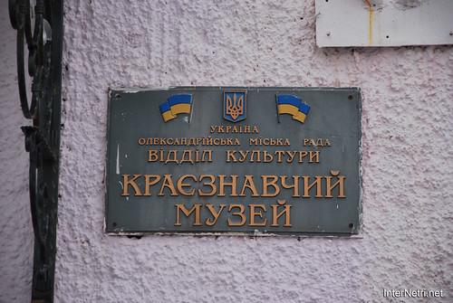 Краєзнавчий музей міста Олександрія 105 InterNetri Ukraine