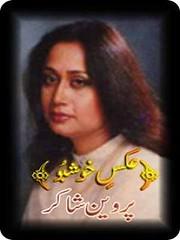 Aks e Khushboo by Parveen Shakir Download PDF (urdu-novels) Tags: urdu novels urdunovelsorg aks e khushboo by parveen shakir download pdf