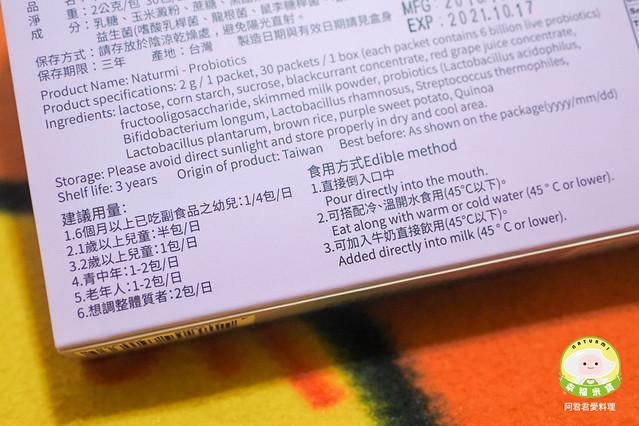 Naturmi幸福米寶_07_優植益生菌優植榖豆飲纖維益生菌幫助消化_阿君君愛料理-4231