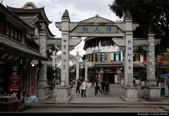 Fuxing Lu, Dali, Yunnan, China (JH_1982) Tags: fuxing lu road old town oldtown ancient city urban altstadt gate tor gates historic historisch wooden houses pedestrian precinct street shopping retail shops tourism arch paifang 牌坊 dali tali 大理市 大理镇 大理古城 다리 시 дали yunnan 云南 雲南省 윈난성 юньнань peoples republic china prc chine cina 中国 中國 中华人民共和国 중화인민공화국 китайская народная республика