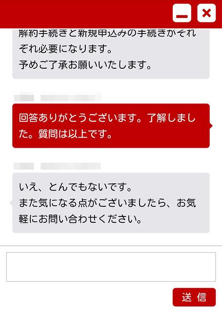 格安SIM・格安スマホ楽天モバイルの楽天モバイルチャットサポート