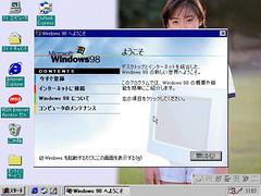 懷舊 Windows 98