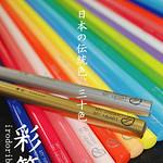 日本の伝統色、三十色の彩箸の写真