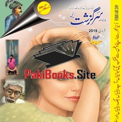Sarguzasht Digest February 2019 Read Online and Free Download (pakibooks) Tags: digests magazines free urdu latest sarguzasht digest monthly feb 2019 february women سرگزشت ڈائجسٹ فروری