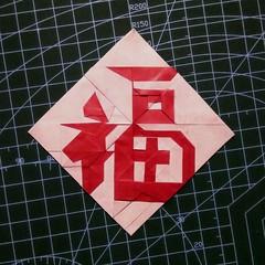 福 (guangxu233) Tags: paper art paperart paperfolding fold handmade origami origamiart 折纸 折り紙 折り紙作品
